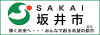 Official website of Sakai City, Fukui Prefecture